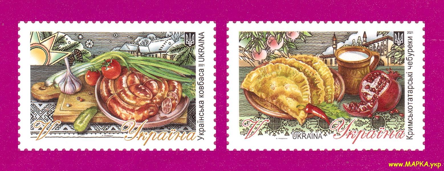 2021 марки Украинские блюда - Колбаса и Чебуреки СЕРИЯ ЛИТЕРА V Украина