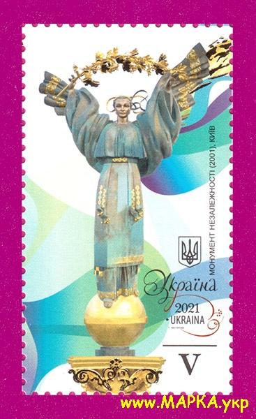 2021 марка Монумент Независимости 2001 года ЛИТЕРА V Украина