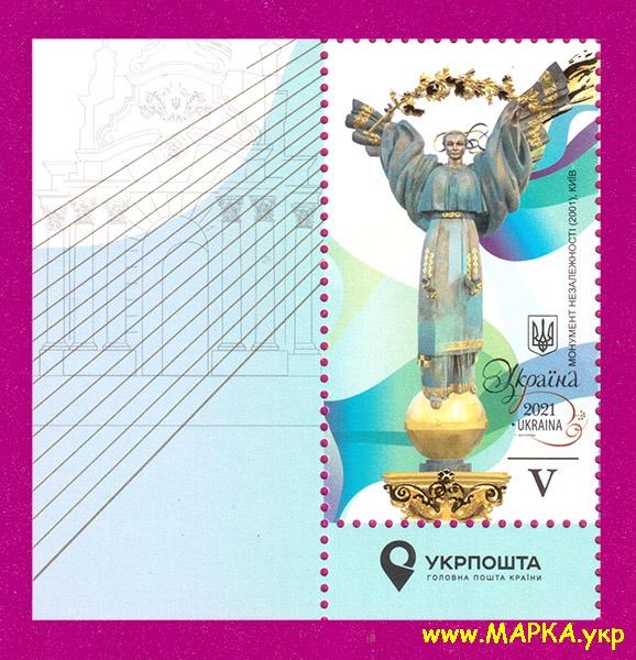 2021 марка Монумент Независимости поле с надписью Укрпочта Украина