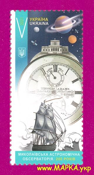 2021 марка Николаевская астрономическая обсерватория Космос ЛИТЕРА V Украина