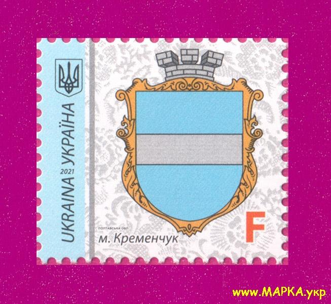 2021 марка 9-й Стандарт Герб Кременчуг ЛИТЕРА F Украина
