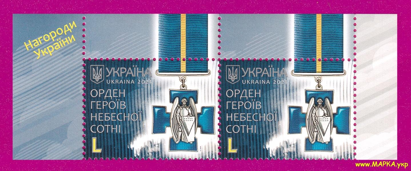 2021 верх листа орден Героев Небесной Сотни ЛИТЕРА L Украина