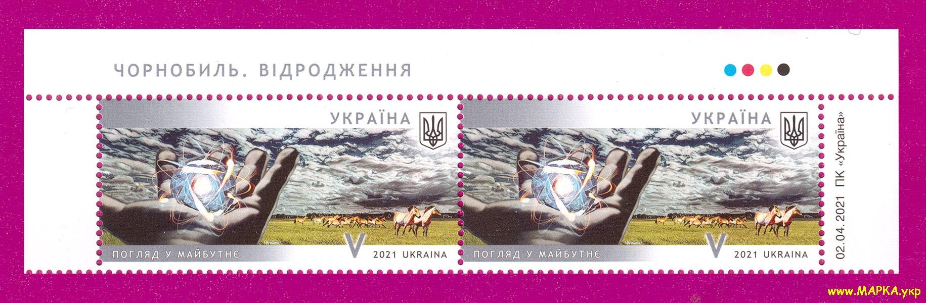 2021 верх листа Чернобыльская катастрофа 35 лет ЛИТЕРА V Украина