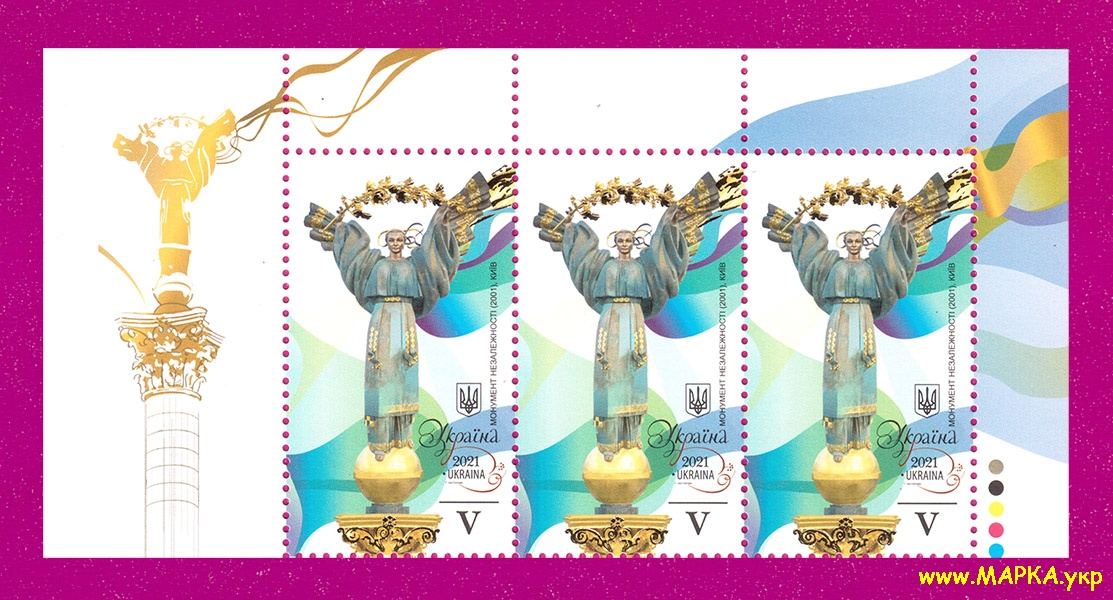 2021 верх листа Монумент Независимости 2001 года ЛИТЕРА V Украина