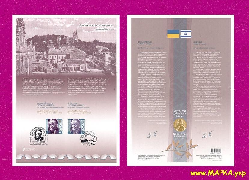 2021 буклет Шмуэль Йосеф Агнон (тираж 500 экземпляров) Украина