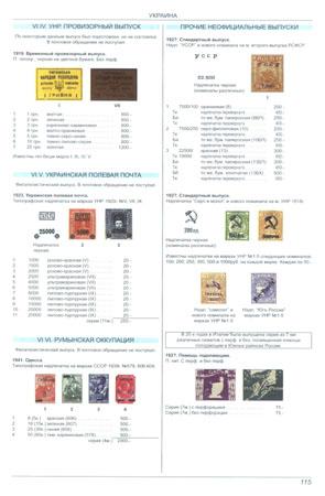 каталог марок Украины скачать