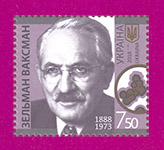 Зельман Ваксман биохимик