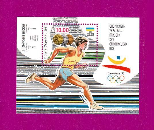 1992 N34 (b2) блок Призеры XXV Олимпиады номинал 10-00 Украина