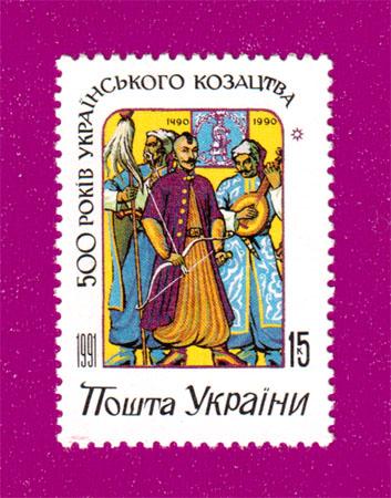 1992 N11 марка 500-лет украинского казачества Украина