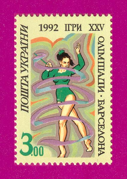 1992 N23 марка Олимпиада в Барселоне-92 номинал 3-00 Украина
