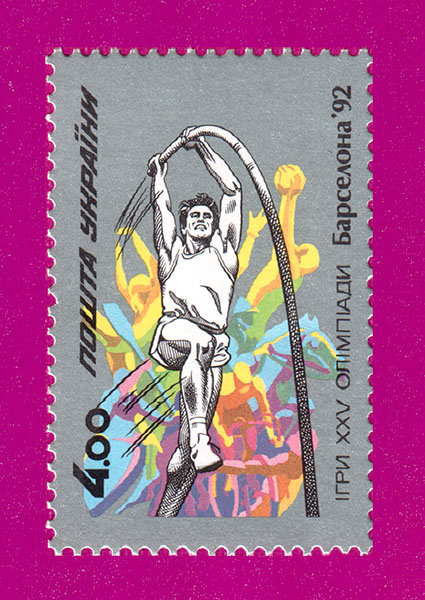 1992 марка Олимпиада в Барселоне-92 номинал 4-00 Украина