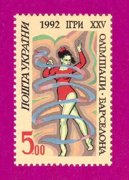 1992 N25 марка Олимпиада в Барселоне-92 номинал 5-00 Украина