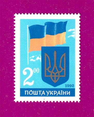 1992 марка Герб и Флаг Украины номинал 2-00 Украина