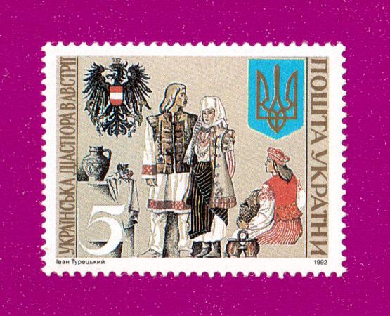 1992 марка Украинская диаспора в Австрии Украина