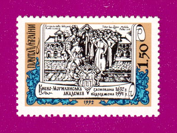 1992 N32 марка Киево-Могилянская академия Украина