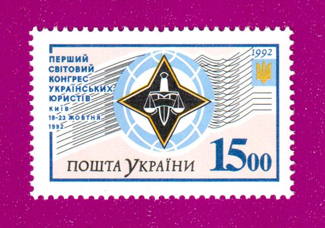 1992 марка Мировой конгрес украинских юристов Украина