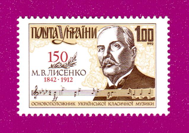 1992 N13 марка Николай Лысенко композитор Украина