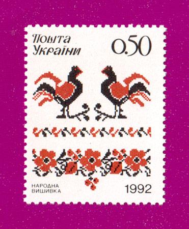 1992 марка Народная вышивка Украина