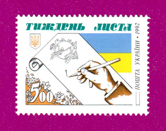 1992 N29 марка Неделя письма номинал 5-00 Украина