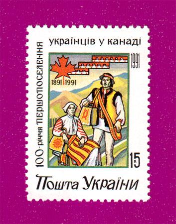 1992 марка Поселения украинцев в Канаде Украина