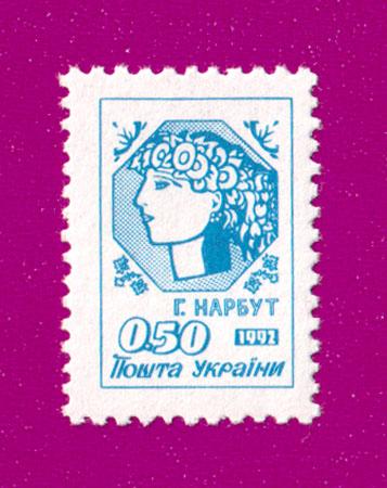 1992 N15 марка 1-ый Стандарт Нарбут 00-50 Украина