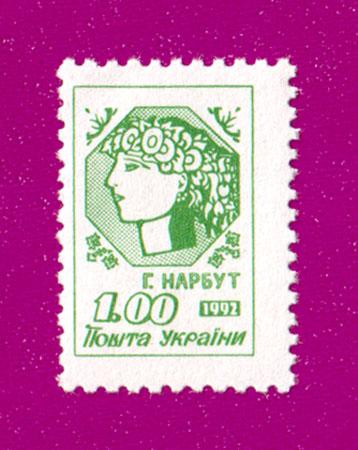 1992 N17 марка 1-ый Стандарт Нарбут 01-00 Украина
