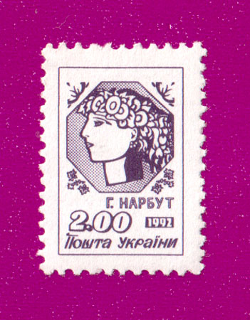1992 N18 марка 1-ый Стандарт Нарбут 02-00 Украина