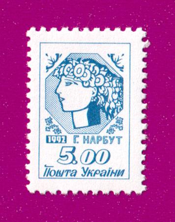 1992 N19 марка 1-ый Стандарт Нарбут 05-00 Украина