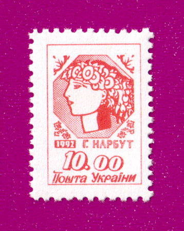 1992 марка 1-ый Стандарт Нарбут 10-00 Украина