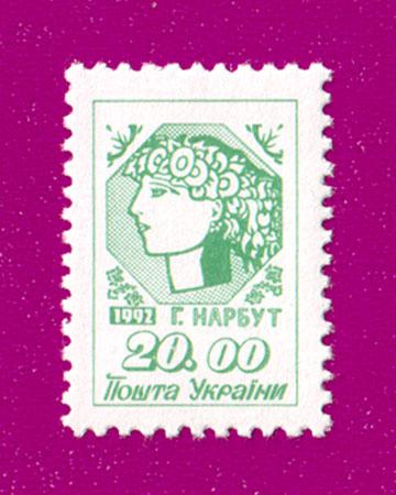 1992 N21 марка 1-ый Стандарт Нарбут 20-00 Украина
