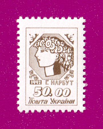 1992 N22 марка 1-ый Стандарт Нарбут 50-00 Украина