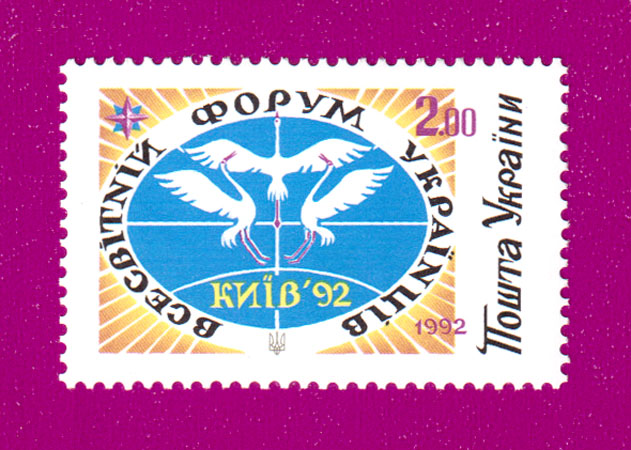 1992 марка Всемирный форум украинцев номинал 2-00 Украина