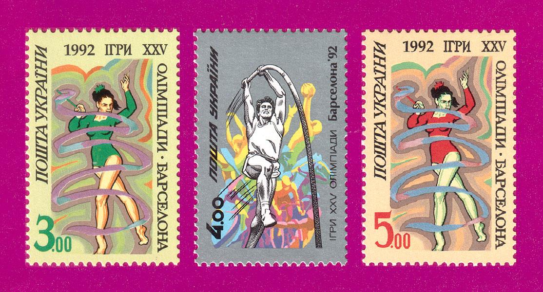 1992 марки Спорт Барселона 92 СЕРИЯ Украина