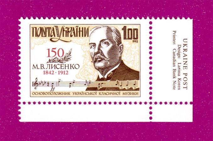 1992 марка Николай Лысенко УГОЛ НАДПИСЬ АНГЛ Украина