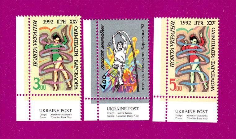 1992 марки Барселона СЕРИЯ УГОЛ НАДПИСЬ АНГЛ Украина