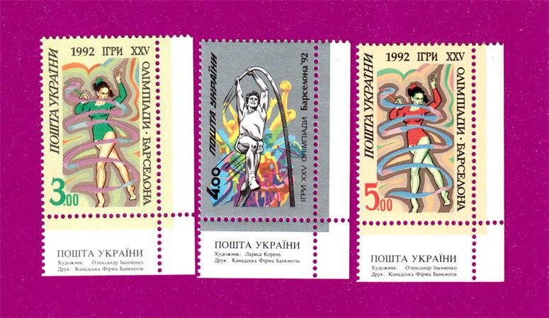 1992 марки Барселона СЕРИЯ УГОЛ НАДПИСЬ УКР Украина
