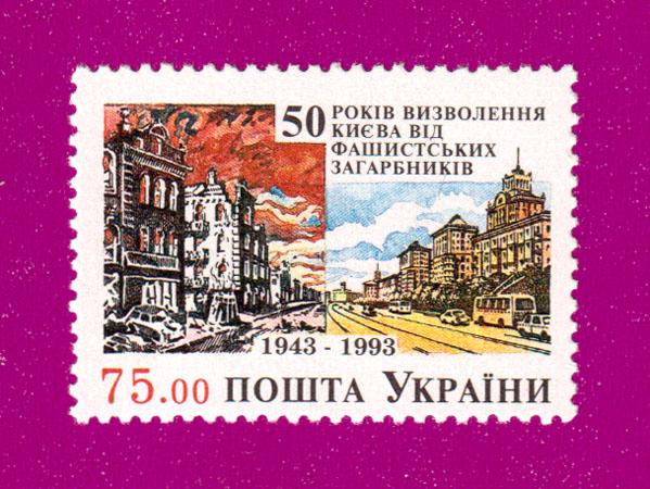 1993 марка 50-лет освобождения Киева Украина