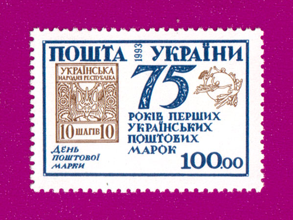 1993 N43 марка 75-лет украинским маркам Украина