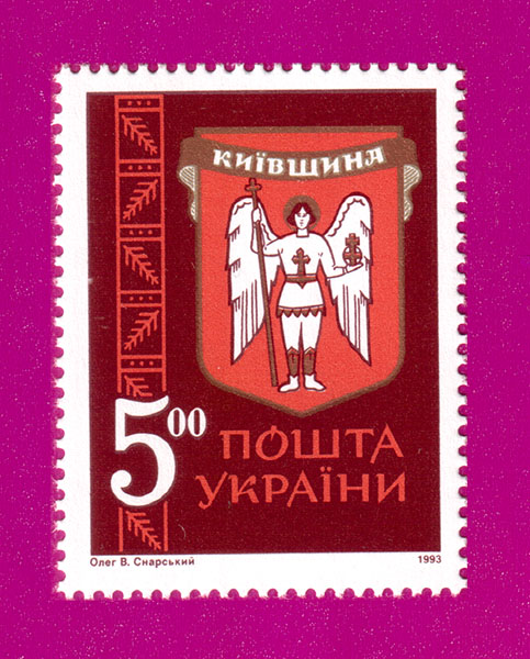 1993 N36 марка Герб Киевщины номинал 5-00 Украина