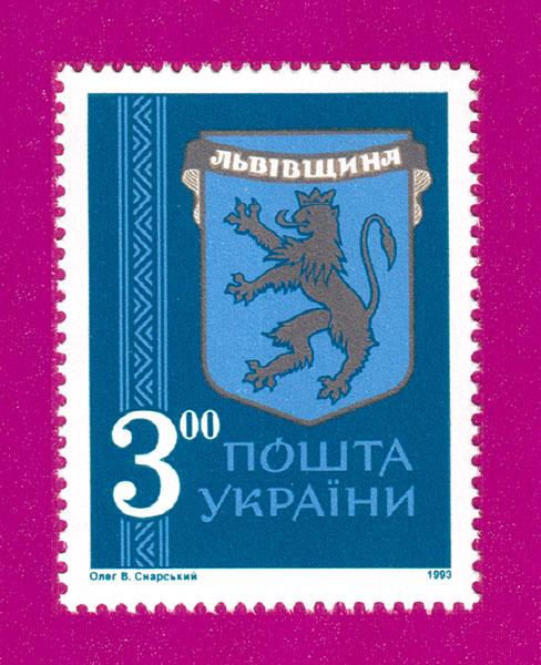 1993 марка Герб Львовщины номинал 3-00 Украина