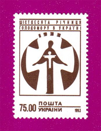 1993 N42 марка Голодомор трагедия Украина