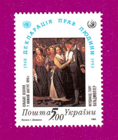 1993 марка Декларация прав человека номинал 5-00 Украина