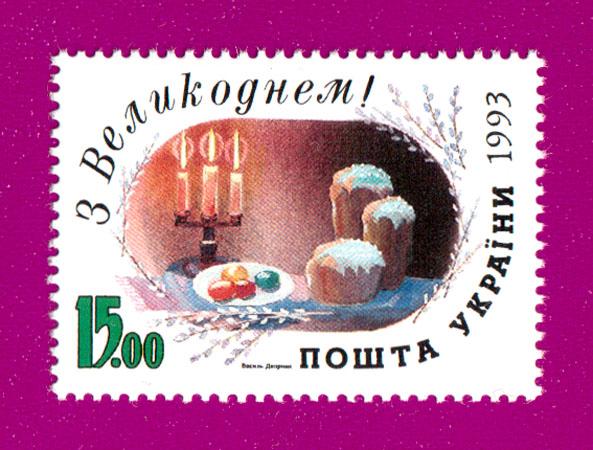 1993 N40 марка з Великоднем, с Пасхой номинал 15-00 Украина