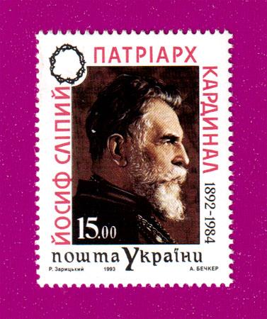 1993 N37 марка Патриарх Слепой номинал 15-00 Украина