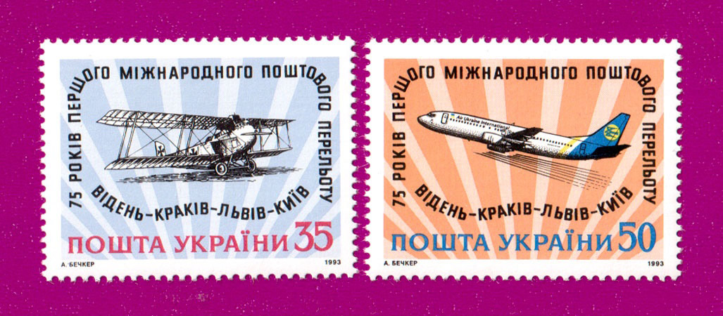 1993 марки Самолеты СЕРИЯ Украина