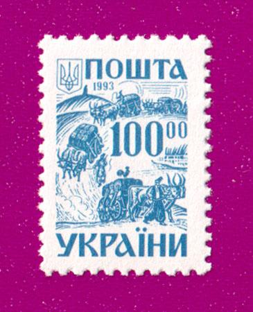 1993 N46 марка 2-ой  Стандарт 100 Украина