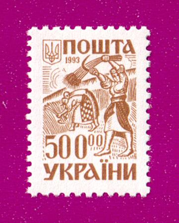 1993 N50 марка 2-ой  Стандарт 500 Украина