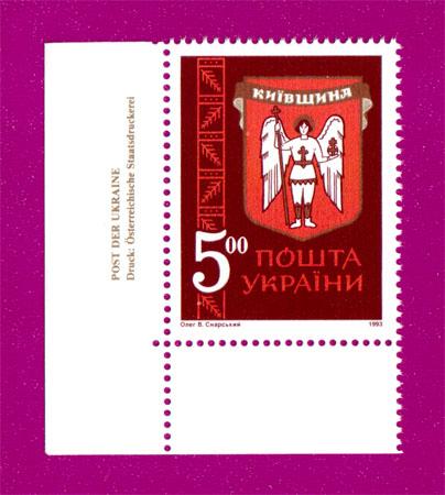 1993 марка Герб Киевщины УГОЛ НАДПИСЬ НЕМ Украина