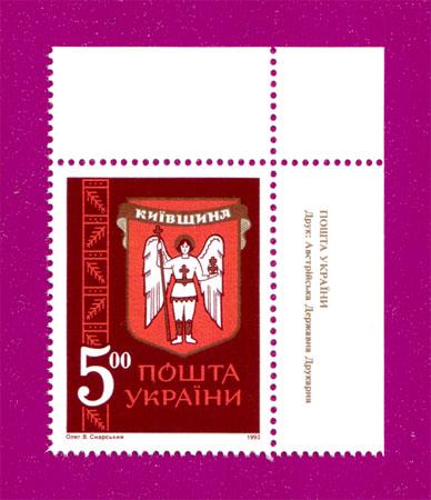 1993 марка Герб Киевщины УГОЛ НАДПИСЬ УКР Украина