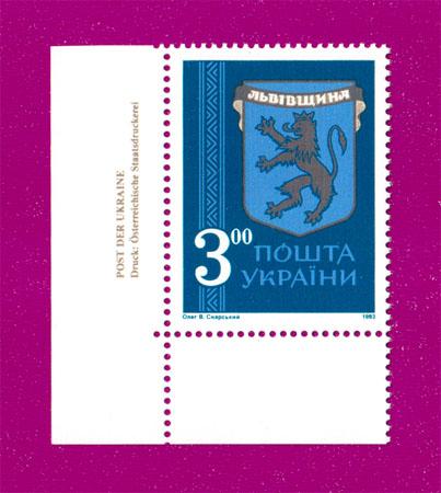 1993 марка Герб Львовщины УГОЛ НАДПИСЬ НЕМ Украина